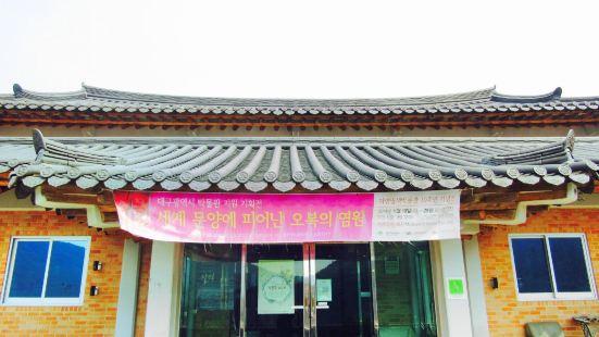 Museum of Natural Dye Arts