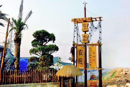 Daqiao Ecological Farm