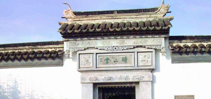Xu Xiake Former Residence