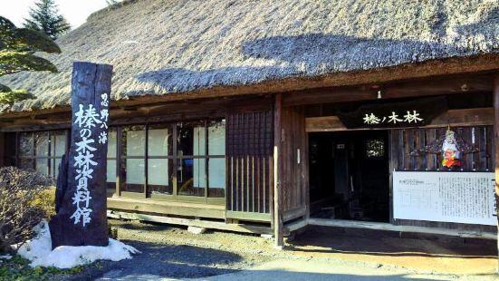 榛の木林民俗資料館