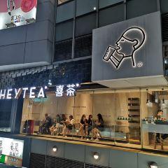 喜茶(匯坊店)張用戶圖片