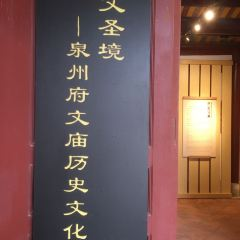 Quanzhou Confucian Temple User Photo
