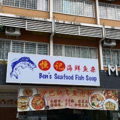 恒記海鮮魚雜用戶圖片