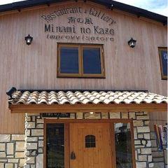 Restaurant Minami no Kaze用戶圖片
