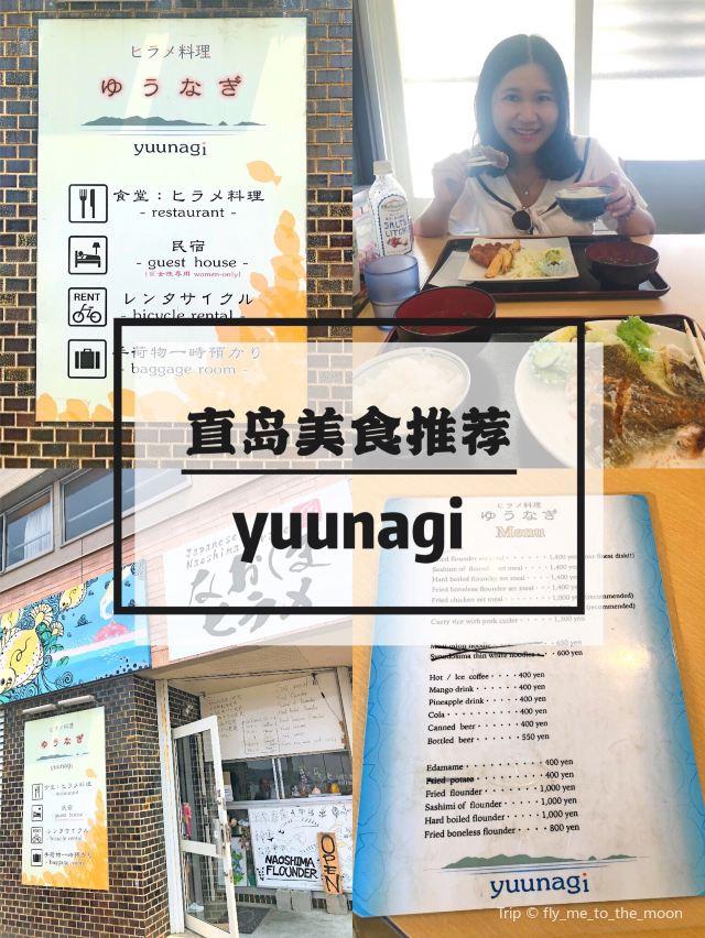 Yunagi