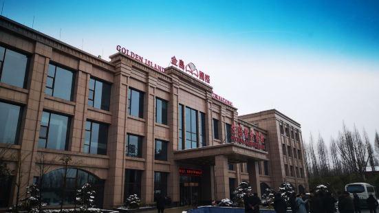 長江藥用植物園