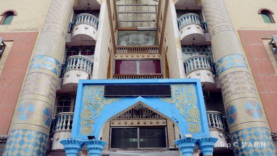 新疆民街民俗博物館