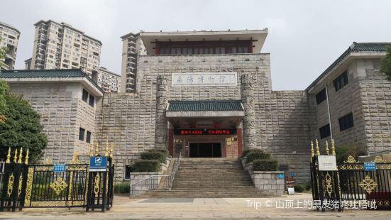 岳陽博物館