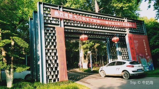 九江美術館