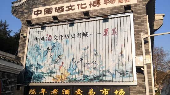 中國酒文化博物館
