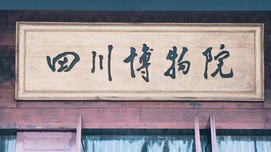 Sichuansheng Tiyu Museum