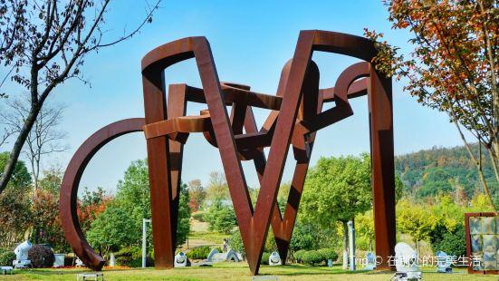 蕪湖雕塑公園