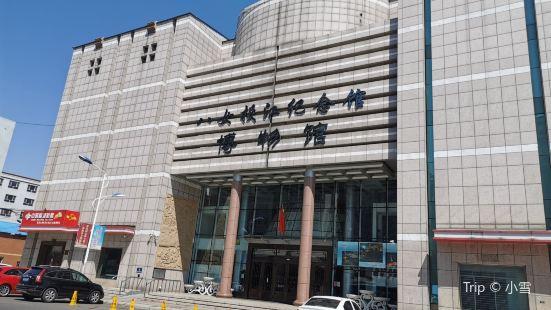 八女投江紀念館