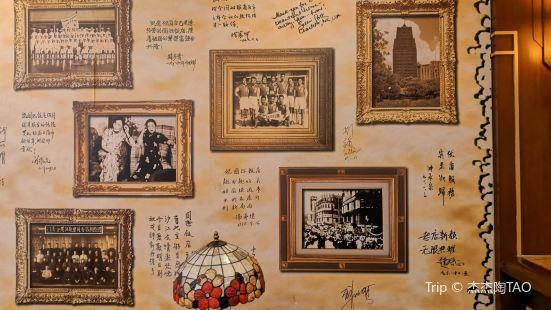 上海國際飯店文史館