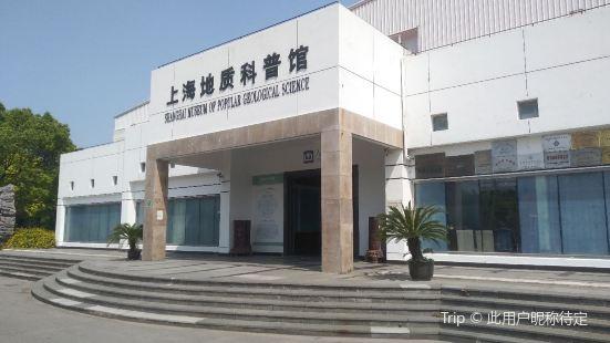 ShangHai DiZhi KePuGuan