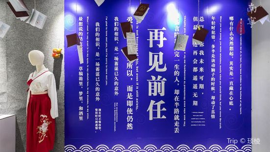 Nanningshilian Museum (qijian)