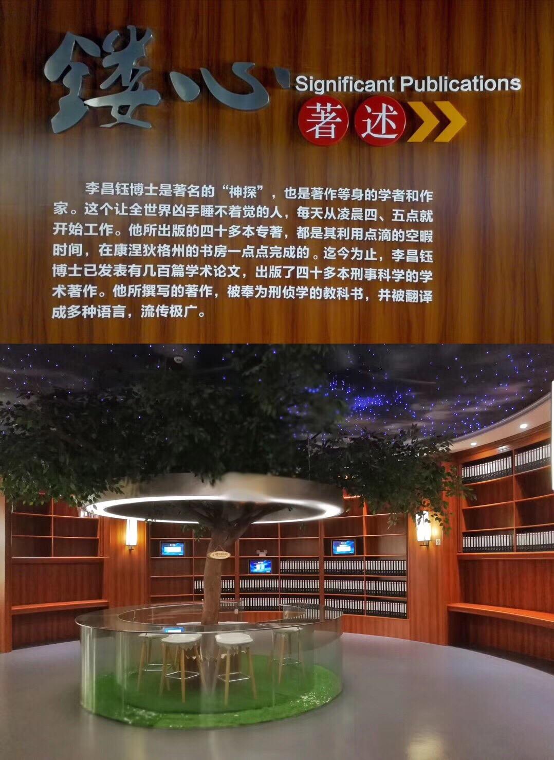 Li Changyu Criminal Investigation Technology Museum