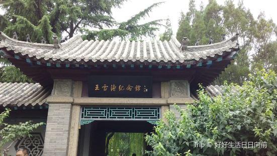 Wang Xuetao Memorial Hall