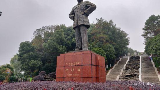 Xu Teli Park