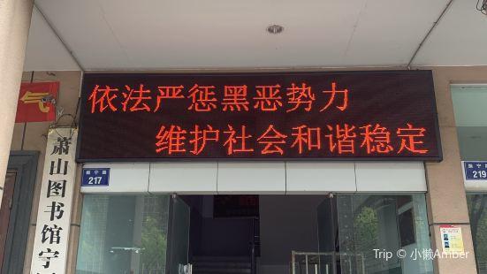 蕭山圖書館(甯圍支館)