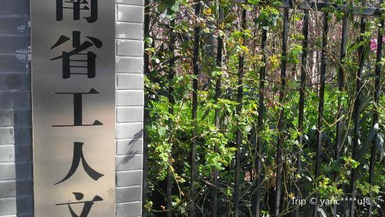 河南省工人文化宮