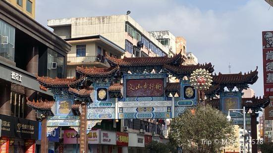 文山步行街
