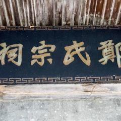 歙縣鄭氏宗祠用戶圖片