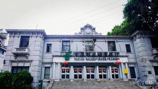 Nanjing Post and Telecommunication Bureau Former Site