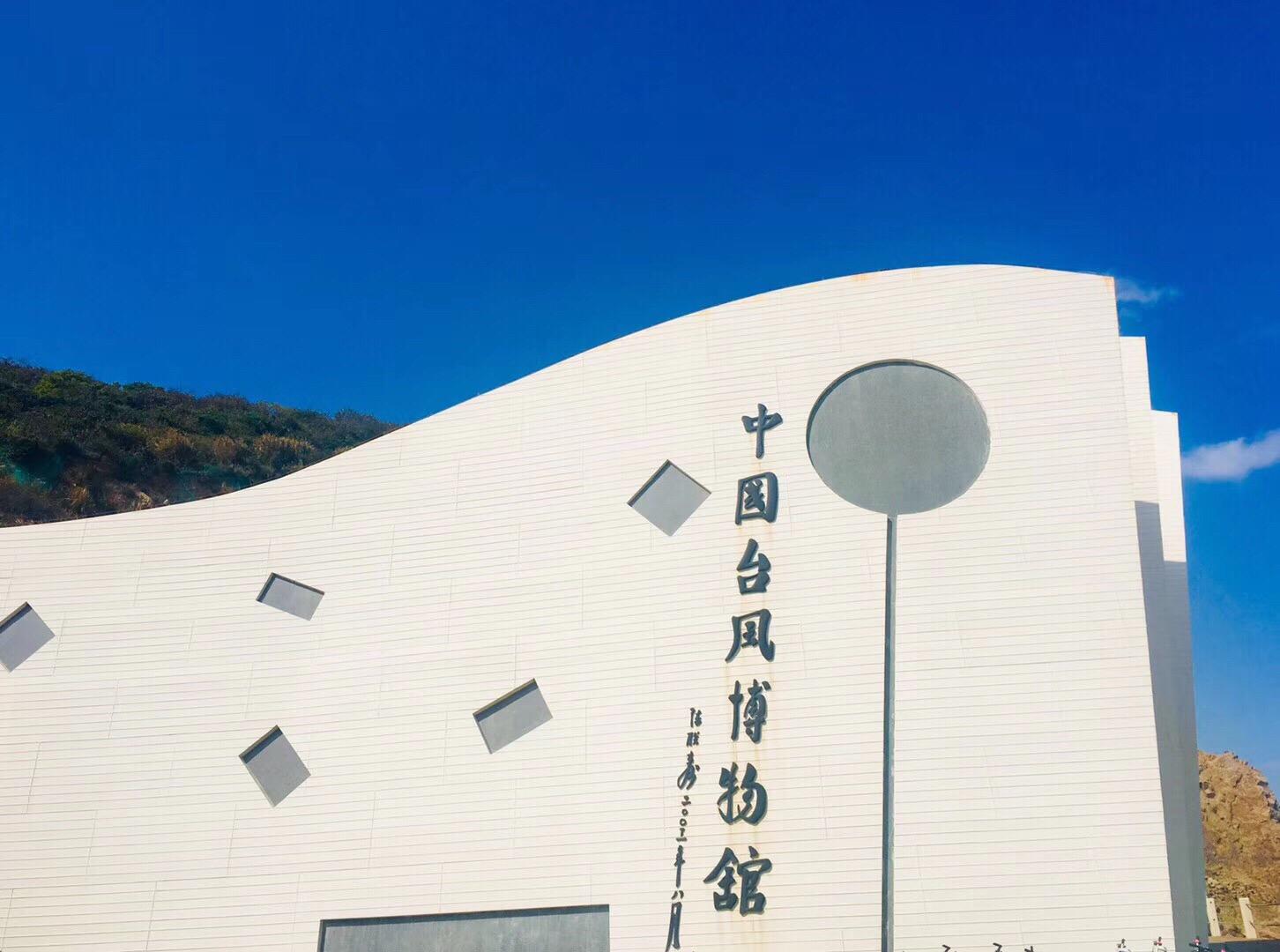 中國颱風博物館