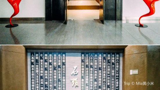 松山韓蓉非洲藝術收藏博物館