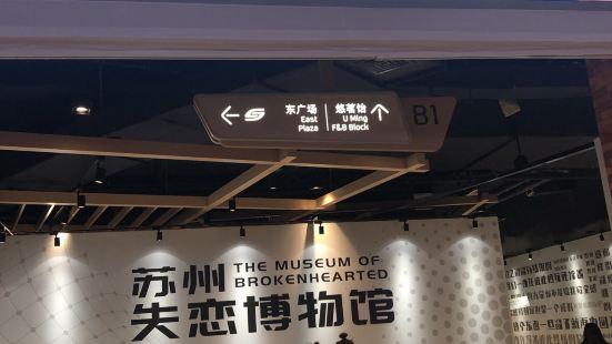 Shou Jie Jizhuangxiang X Shilian Museum