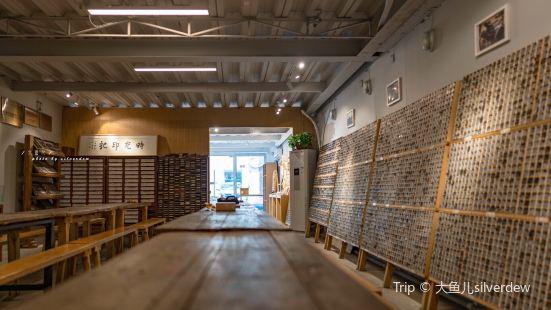 Qingdao Shiguang Yinji Yinshua Museum