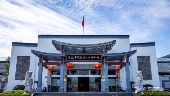 中國徽州文化博物館