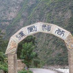 Jingzhuxia Hanfeng Shengu Sceneic Area User Photo