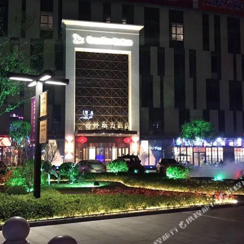 GreenTree Eastern Hotel (Binhai Obrao Liya City Square)