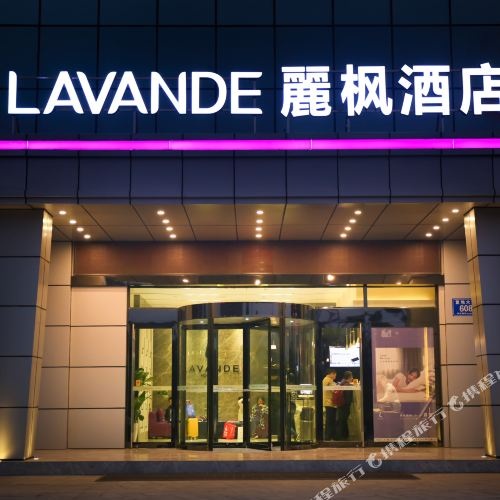 Lavande Hotels (Zhumadian High-speed Railway Station)
