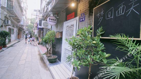Dream Back to Xiguan Homestay