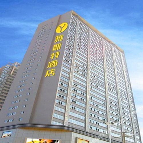雅斯特酒店(貴港中央廣場高鐵站店)