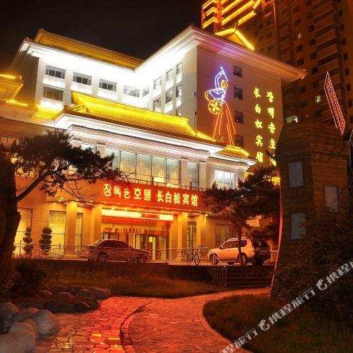 延吉長白松賓館