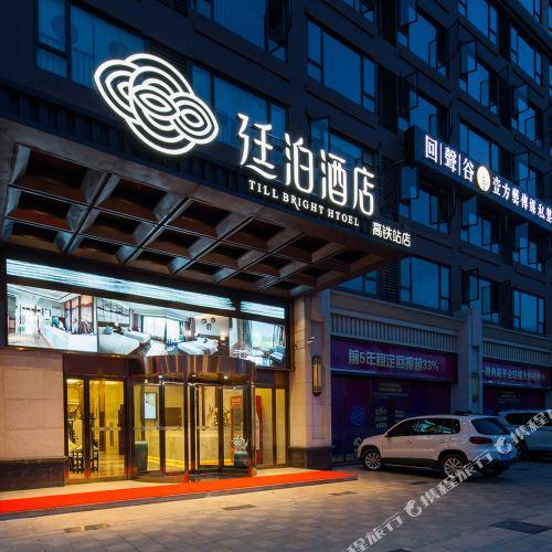 Till Bright Hotel (Shaoyang High-speed Railway Station)