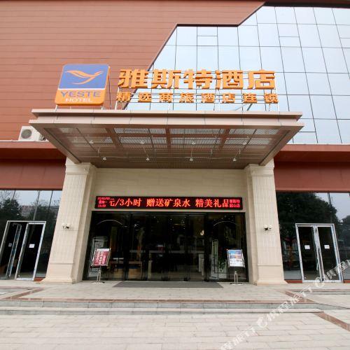 雅斯特酒店(韶山人民廣場店)