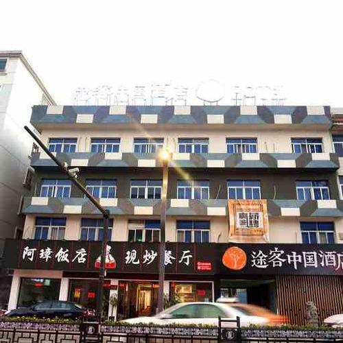 途客中國HOTEL(平陽鰲江興鰲中路店)