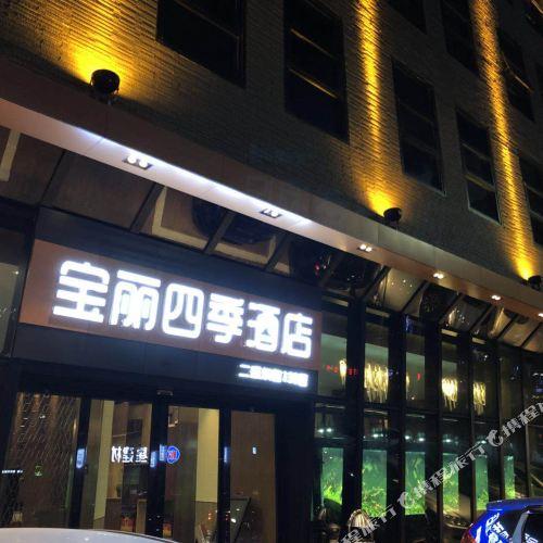 海豐寶麗四季酒店
