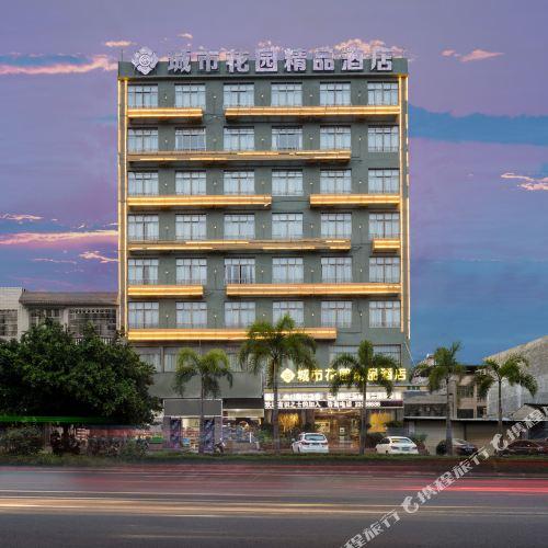 City Garden Boutique Hotel (Danzhou City Center)