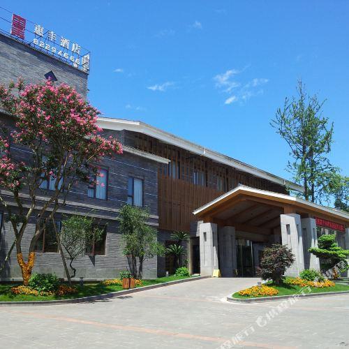 街子古鎮惠豐精品度假酒店