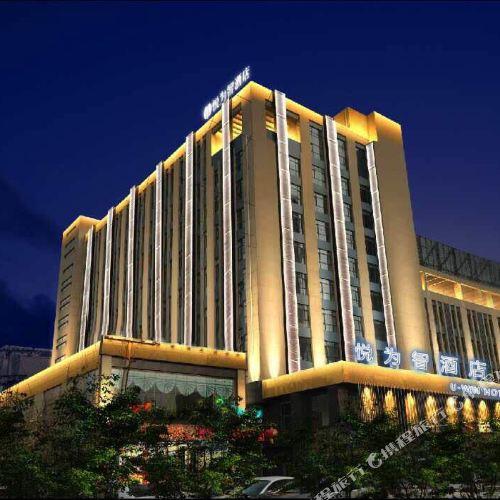 U-Win Hotel (Baoding Hi-Tech Zone Baobai Shopping Square)
