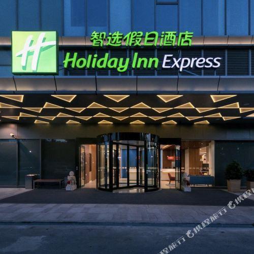 Holiday Inn Express Tianshui City Center