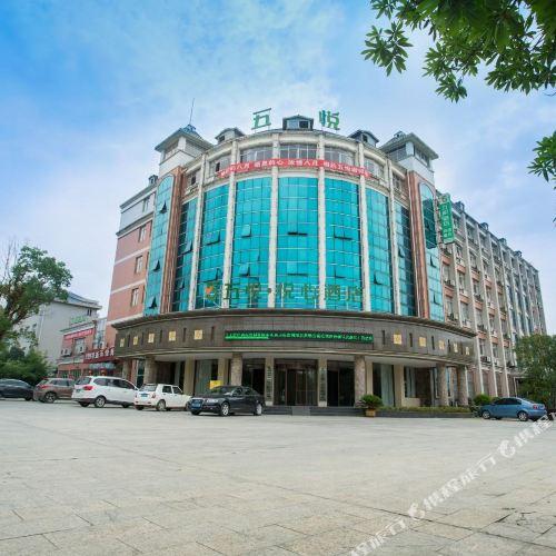 Wuyue Yuexin Hotel (Jinggangshan)