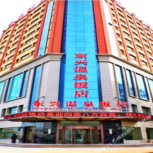 Dongxing Hot Spring Hotel