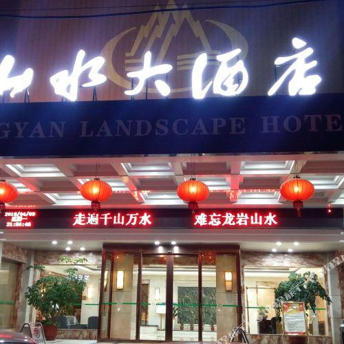 Landscape Hotel (Longyan Railway Station)